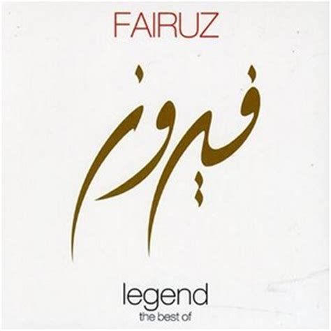 My Last In Beirut Free Fairuz Le Beirut Listen And Discover For Free At Last Fm