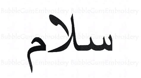 arabic word salam or peace embroidery design instant download