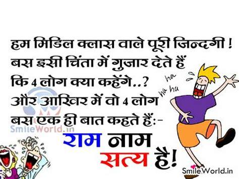 ram ram satya hai ram naam satya hai char log kya kahenge jokes