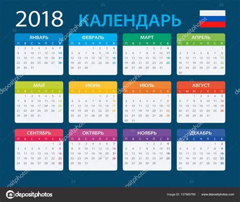 Calendar 2018 Russia Calendar 2018 Russian Version Stock Vector