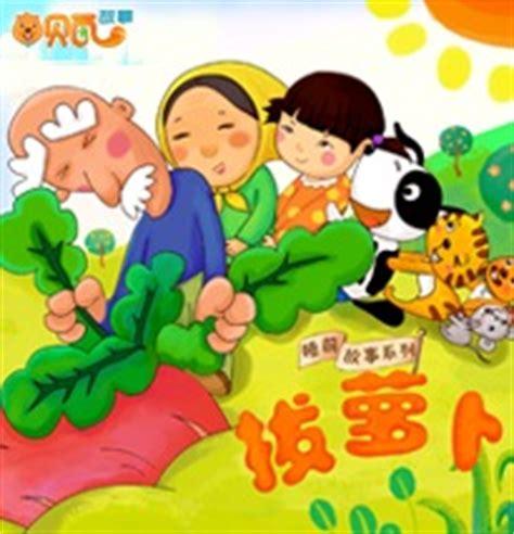 Ba Luo Bo 拔萝卜