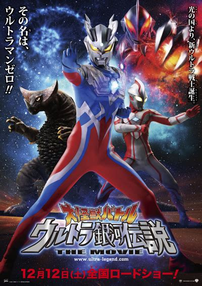 film ultraman zero vs belial ultraman zero
