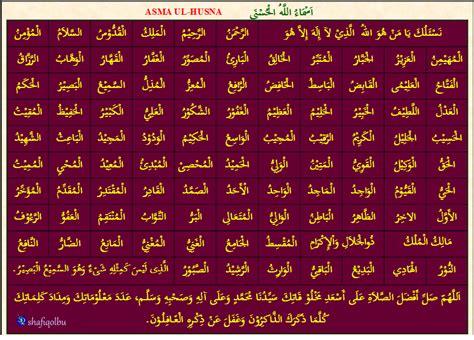 asmaul husna  guide      quran