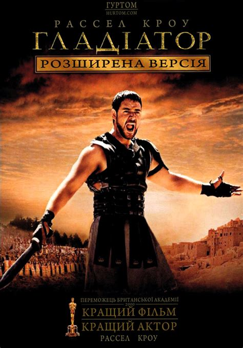 gladiator film english subtitles гладіатор розширена версія gladiator extended cut