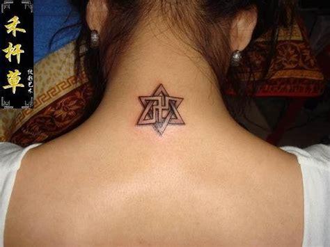 cross tattoo nape of neck free tattoo designs hexagram tattoo designs on the neck