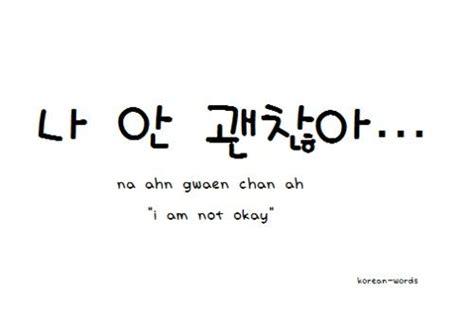Kaos Korean Quotes Im Not Okay Hangul Korean Words And Phrases I Am And
