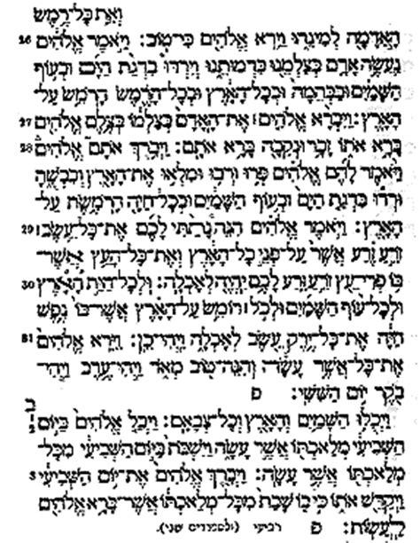 comfort in hebrew bible translation kushner genesis z e t e o