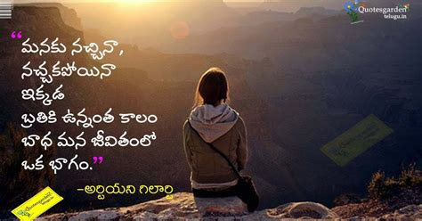telugu sorry heart touching sms heart touching life quotes in telugu with hd wallpapers