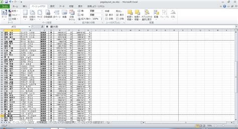 layout excel 2010 excel 2010 ページ レイアウトの設定