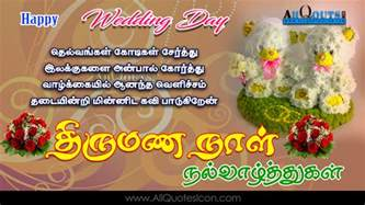 Wedding Quotes In Telugu Happy Wedding Day Anniversary Wishes Tamil Kavithaigal Wallpapers Best Marriage Day Greetings In