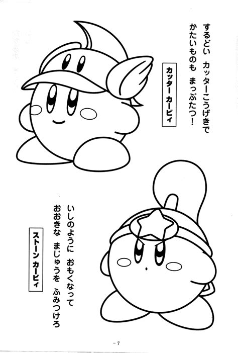 kirby super star coloring page kirby ultra super star coloring page kirby coloring
