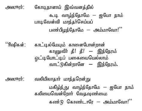 Pengal Munnetram Essay In Tamil Pdf by Translation Or Travesty Bharati S Poems In Translation 171 Mahakavi Subramania Bharati
