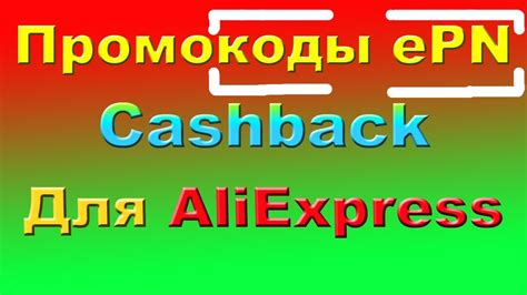 aliexpress cashback где взять промокоды epn cashback для aliexpress как