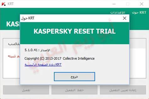 resetter kaspersky 2018 أداة kaspersky reset trial 5 1 0 41 لتنشيط نسخ 2018 و ما