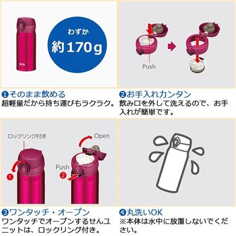 Thermos Jnl 352 Pink sealass rakuten global market thermos thermos vacuum