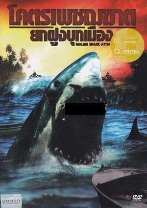 film goblin online subtitrat malibu shark attack online subtitrat