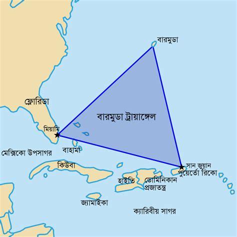 Karet Triangle file bermuda triangle bn svg wikimedia commons