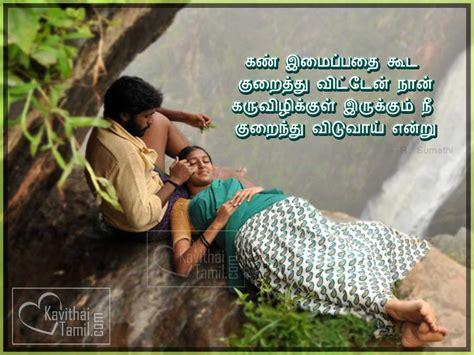 touching photos in tamil feeling kadhal kavithai image by r sumathi kavithaitamil com