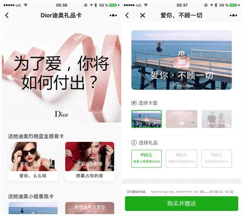 Dior Gift Card - 5 wechat sales caign ideas for brands that get results jing daily