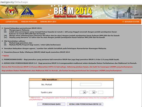 kemaskini brim online 2015 pendaftaran online pemohon baru dan kemaskini maklumat