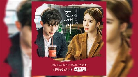 download mp3 closer ost to the beautiful you ost you are so beautiful eddy kim goblin ost part