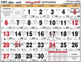 Calendar 2018 Malayalam August 2018 Calendar Malayalam 2017 Printable Calendar
