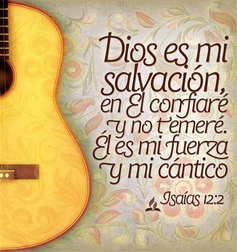 imagenes de jesucristo con versiculos dela biblia isaias 12 2 imagenes pinterest te amo tes and amor