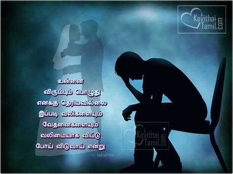 73 fully new and latest tamil love kavithaigal and quotes page 5 of 13