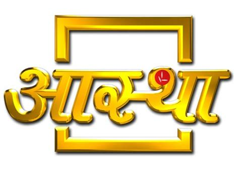 astha bhajan channel all song aastha tv logo