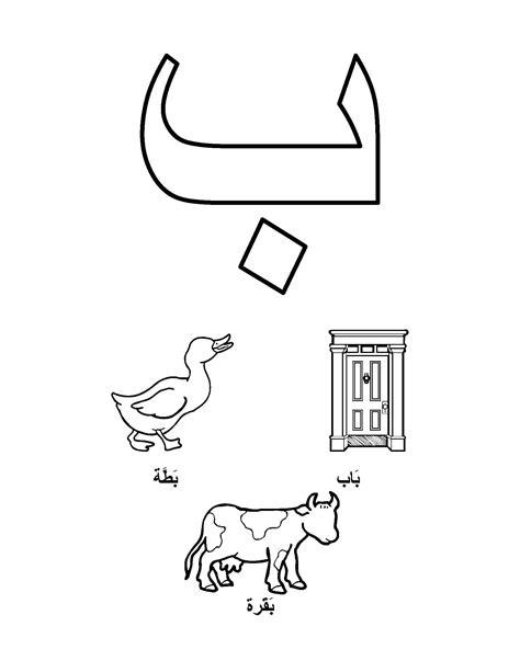 printable arabic alphabet coloring pages uhalr free printable arabic worksheets arabic pinterest