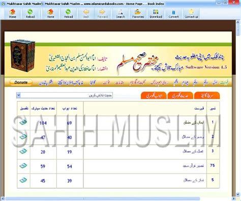 software layout koran download hadith books search software free sahih bukhari