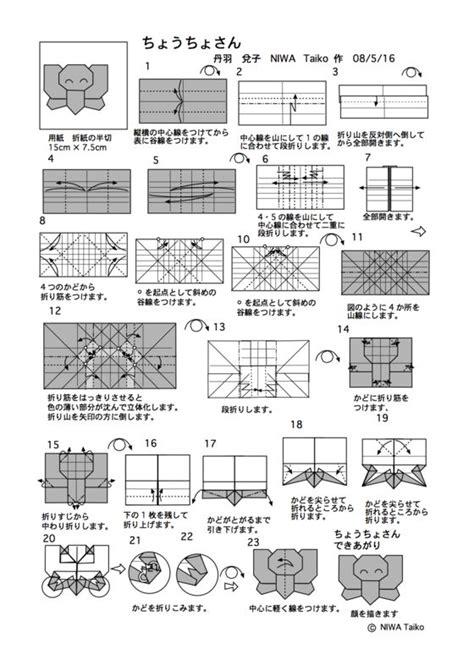 Origami Bird Crossword - crossword origami creation