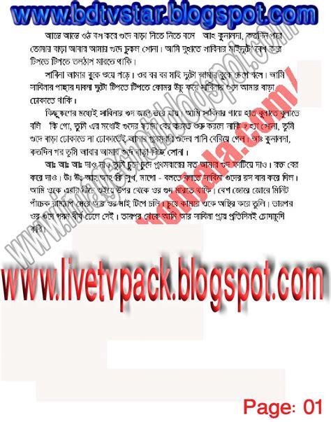 joomla tutorial in bangla pdf bangla chodar golpo in bangla font free hd wallpapers