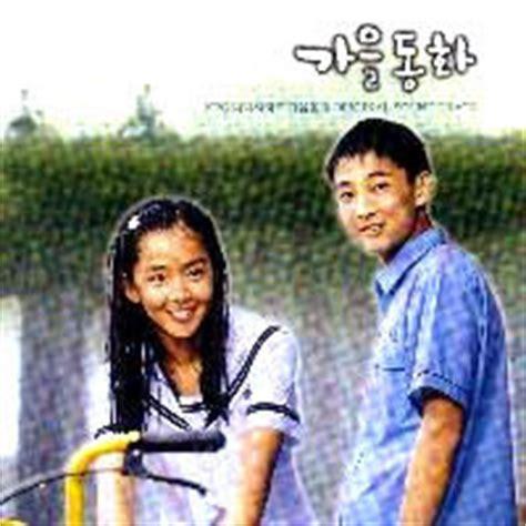 soundtrack film endless love korean endless love full ost preview 2000 2008 drama korean