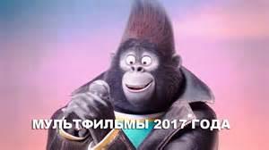 мультфильмы 2016 года список онлайн