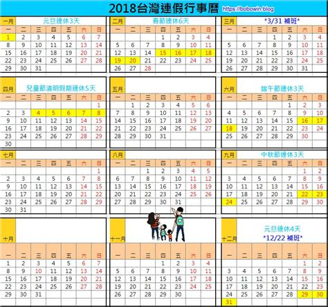 new year 2018 in taiwan new year 2018 calendar taiwan 28 images 9 weekends in