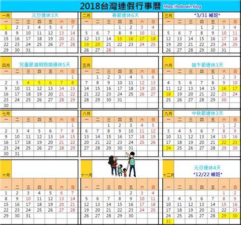 new year 2014 taiwan calendar new year 2018 calendar taiwan 28 images 9 weekends in