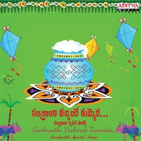 special songs 2014 sankranthi vachinde tummeda sankranthi special songs