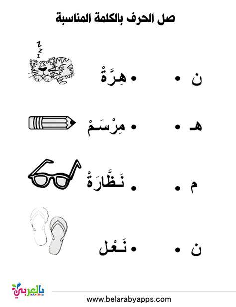 arabic alphabet practice worksheet printable balaarby ntaalm