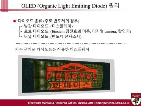 ppt for organic light emitting diode ppt oled organic light emitting diode powerpoint presentation id 1336000