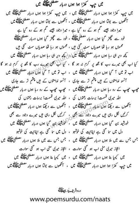 Main Chup Khara Hua Hoon Naat MP3 Download n Urdu Lyrics