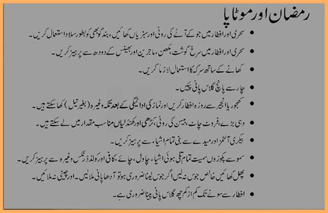 layout management meaning in urdu ramadan diet plan for weight loss in urdu english 25 tips