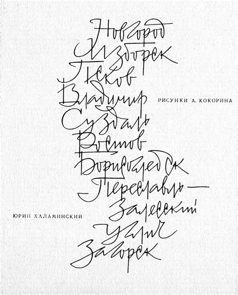 tattoo fonts russian 177 best russian calligraphy images on