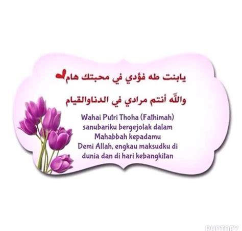 Manakib Ali Bin Abi Thalib putri rasulullah ahbab al musthafa saw laman 2