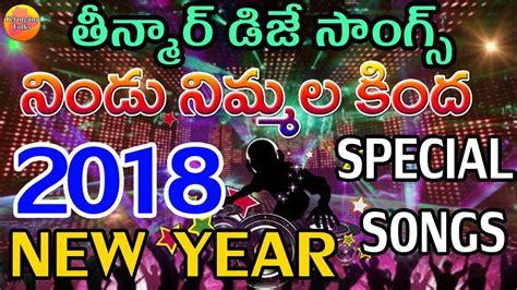 nindu nimmala kinda dj songs teenmar new year special dj