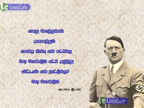 adolf hitler biography tamil adolf hitler quotes ponmozhigal in tamil tamil