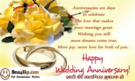 Wedding Anniversary Quotes In by Wedding Anniversary Quotes For Friends In