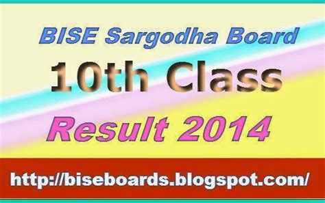 o u supplementary results 2014 boards results sargodha board 10th class annual