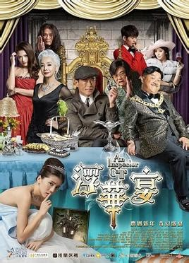 film vir china 2015 an inspector calls 2015 film wikipedia