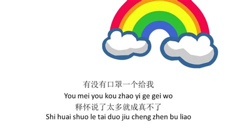 jay chou cai hong jay chou cai hong 彩虹 rainbow lyric lirik youtube
